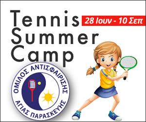 Tennis Summer Camp - Ο.Α.Αγίας Παρασκευής